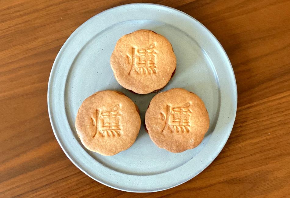 薫るサンド8個入り 燻製菓子店 京都の専門店
