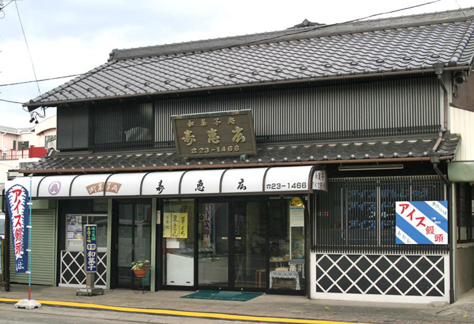 アイス饅頭 寿恵広 店舗