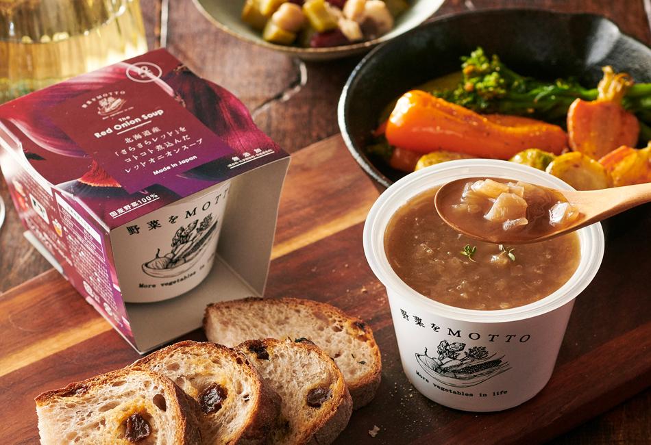 北海道産「さらさらレッド」をコトコト煮込んだレッドオニオンスープ 野菜をmotto