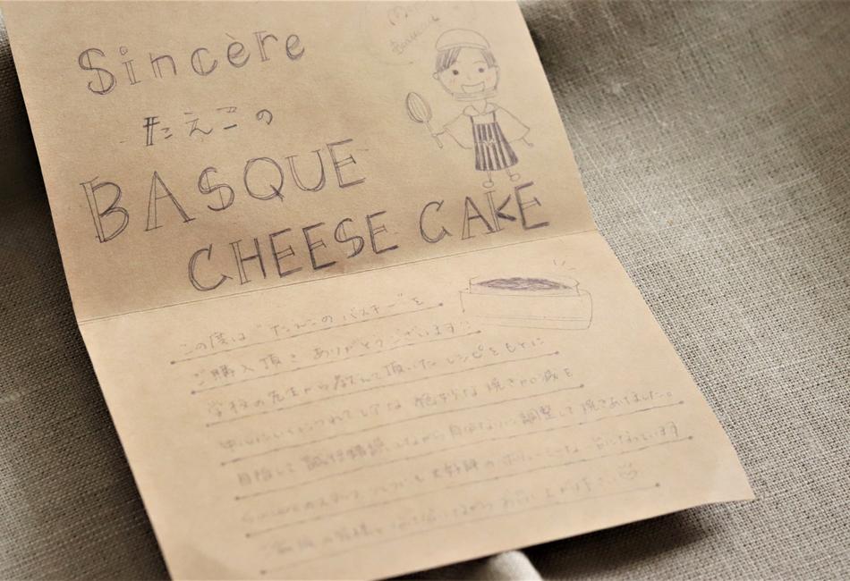 たえこのバスクチーズケーキ!! Sincere 手紙
