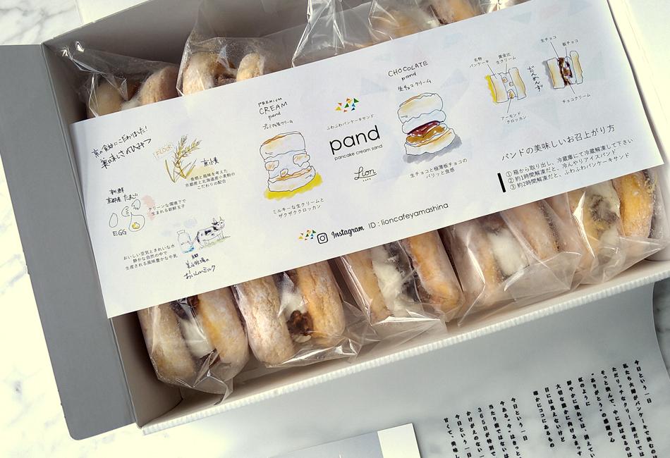 ふわふわパンケーキサンド 「pand」(パンド)10個入り(プレミアム 生クリーム5個&生チョコクリーム5個入りセット) Lion CAFE KYOTO YAMASHINA 冷凍で届く