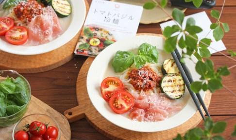 [東京冷麺]トマトバジル冷麺2食入り 冷麺ダイニングつるしこ