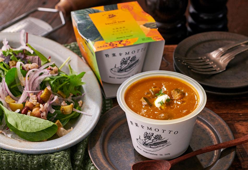 野菜をMOTTO モンマルシェ かぼちゃ