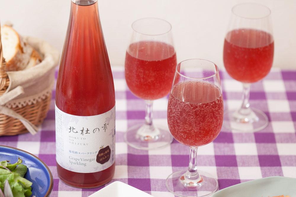 北杜の雫 葡萄酢スパークリング