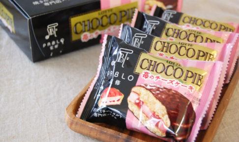 ロッテ「苺のチーズケーキ」の個包装