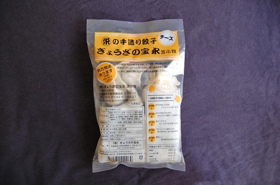 宝永手造りチーズ餃子 パッケージ