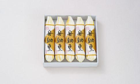 舟納豆5本詰