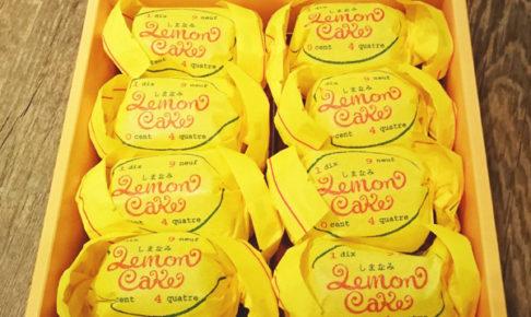 しまなみレモンケーキ 8個