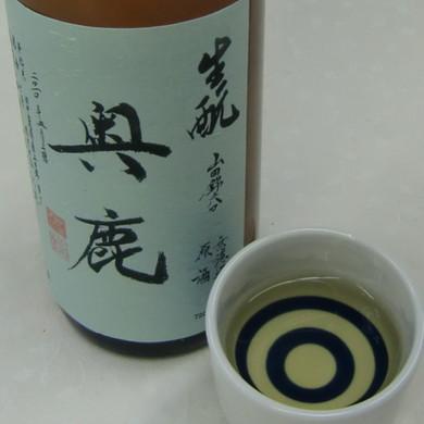 奥鹿 生もと 純米無濾過原酒 4年古酒(火入れ)